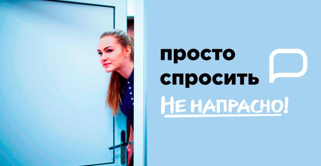 https://nenaprasno.ru/projects/prosto-sprosit/